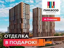 ЖК комфорт-класса «Пикассо» ЗАО, м. Очаково (2018 г.)